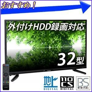 液晶テレビ 32インチ 32型 テレビ AT-32C03SR TV 地デジ BS CS CATV 液晶 HDMI ハイビジョン 外付けHDD対応 画面 モニター hurry-up