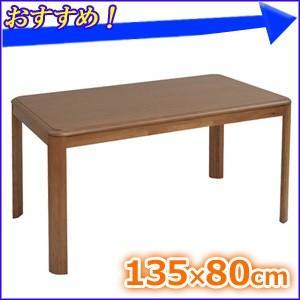 こたつ ダイニングこたつ 長方形 135×80cm こたつテーブル WKH-F135 ブラウン 炬燵 火燵 テーブル ダイニング 冬物家電 訳あり|hurry-up