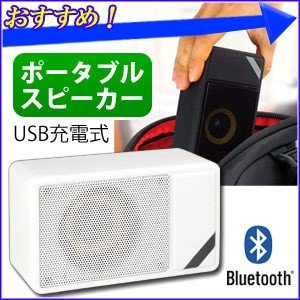 Bluetooth スピーカー ワイヤレス ポータブル ハンズフリー 通話 コンパクト iphone android スマホ コードレス MP3|hurry-up