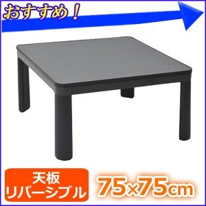 こたつ カジュアル 正方形 75×75cm こたつテーブル ESK-751 ブラック 火燵 炬燵 テーブル リバーシブル 黒 冬物家電 訳あり|hurry-up