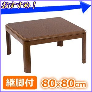 こたつ 家具調こたつ 正方形 80×80cm 継脚付 こたつテーブル SKY-F801H ブラウン MB 火燵 炬燵 テーブル 冬物家電 訳あり|hurry-up