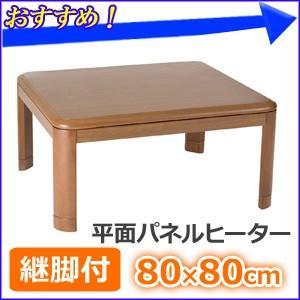 こたつ 家具調こたつ 正方形 80×80cm 継脚付 こたつテーブル SKF-MD801H ブラウン 火燵 炬燵 テーブル 冬物家電 訳あり|hurry-up