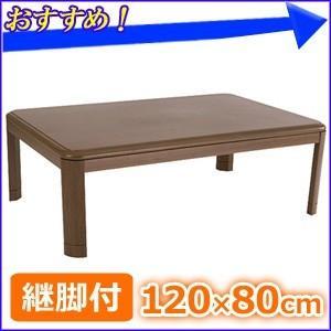 こたつ 家具調こたつ 長方形 120×80cm 継脚付 こたつテーブル SKY-F1202H ブラウン MB 火燵 炬燵 テーブル 冬物家電 訳あり|hurry-up