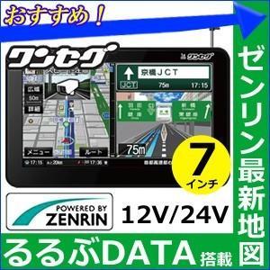 ポータブルナビ カーナビ 7インチ 本体 ワンセグ GPS ...