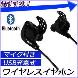 イヤホン Bluetooth マイク付き ワイヤレス iPhone アンドロイド スマホ 両耳 カナル型 ヘッドホン 通話 ハンズフリー TBS05K|hurry-up