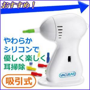 イヤークリーナー 耳掃除 バキューイヤー 吸引式 耳掃除機 ...
