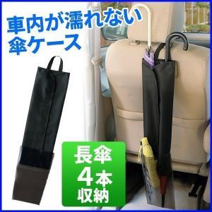 濡れた傘を安心して車内に持ち込める傘専用の収納ケース。 車のヘッドレストの捨て部分に引掛けて使用でき...