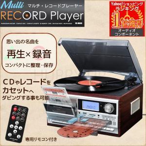 レコード、CD、カセットテープ、USBメモリ、SDカードに対応したマルチレコードプレーヤー  アナロ...