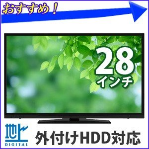 液晶テレビ 28型 IF-01S2801TV テレビ 地デジ TV 液晶 外付けHDD対応 HDMI ハイビジョン EPG 電子番組表 28インチ