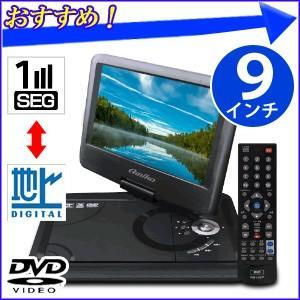 ポータブルDVDプレーヤー フルセグ 車載 車 9インチ 本体 ワンセグ 地デジ テレビ DVD SD USB リモコン付き ポータブル プレーヤー