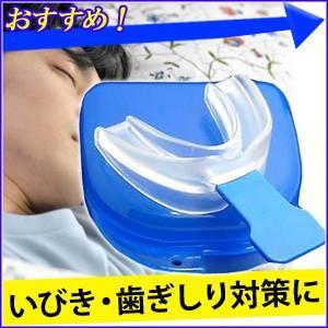 マウスピース 歯ぎしり いびき ケース付き 無呼吸症候群 対...