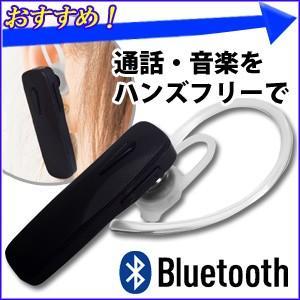 イヤホンマイク Bluetooth iPhone アンドロイ...