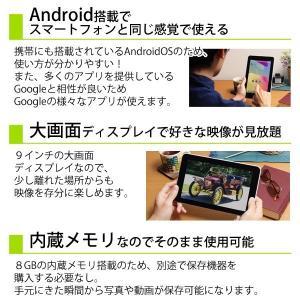タブレット 9インチ 本体 ADP-922 タブレットPC アンドロイド Wi-Fi Android ディスプレイ 8GB 9型 無線LAN 訳あり|hurry-up|03