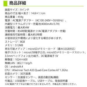タブレット 9インチ 本体 ADP-922 タブレットPC アンドロイド Wi-Fi Android ディスプレイ 8GB 9型 無線LAN 訳あり|hurry-up|05