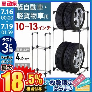 タイヤラック 縦置き 4本 軽自動車 S 47×31×114.5cm 2段式 TSR-S 屋外 物置 倉庫 保管 ステンレス タイヤ ラック|hurry-up