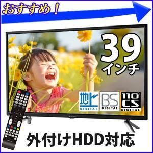 液晶テレビ 39インチ テレビ ハイビジョン 液晶 テレビ ...