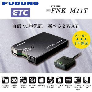 ETC車載器 本体 FURUNO 古野電気 F...の詳細画像1