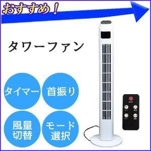 タワーファン 扇風機 タワー型 冷風 送風機 ファン スリムファン 白 タイマー 首振り 風量切替 リモコン モード切替 リビング 暑さ対策