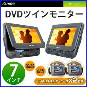 ツインモニター 車 DVD 7インチ KH-TDP711 DVDツインモニター 車載 後部座席 ヘッドレスト スタンド付き DVDプレーヤー カイホウ|hurry-up