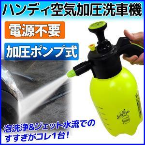 ハンディ洗車機 タンク式 噴霧器 家庭用 ハンディ 洗車 掃除 本体 手動 泡洗浄 噴射 加圧ポンプ式 空気 加圧式 小型 ポータブル 電源不要