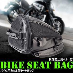 バイク用 シートバッグ カウル型 ツーリングバッグ シートバッグ 固定ベルト付き ショルダー ツーリング レジャー 荷物 バッグ|hurry-up