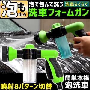 洗車 フォームガン 洗車グッズ 泡洗車 洗車フォームガン 泡 洗剤 撥水剤 シャンプー 噴射8パターン 流水制御 手入れ 掃除 手洗い 自動車|hurry-up