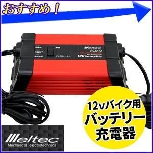 バッテリー充電器 12V バイク 原付 ビッグスクーター メルテック PCX-10 バッテリー充電機 密閉型 開放型 オートチャージ 大自工業|hurry-up