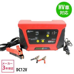 バッテリー充電器 車 自動車 12V バイク メルテック PCR-10 バッテリー充電機 密閉型 開放型 軽自動車 普通車 バイブリッドカー 大自工業|hurry-up