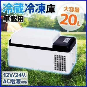 冷蔵庫 冷凍庫 車用 車載 12V 24V 自動車 トラック 20L 冷蔵 冷凍 ストッカー 家庭用 AC 室内 保冷 小型 アウトドア 運搬