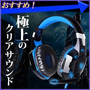 ヘッドセット ゲーミングヘッドセット スカイプ ゲーム用 パソコン用 ヘッドセットマイク PC PS4 ヘッドホン マイク ブルー かっこいい 音楽