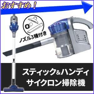 掃除機 スティック ハンディ サイクロン GW906 サイクロン掃除機 替えノズル付き サイクロンクリーナー 2way 掃除 清掃 軽量 クリーナー|hurry-up