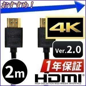 HDMIケーブル 2m 4K ハイスピード イーサネット対応 Ver.2.0 テレビ ブルーレイ DVDプレーヤー ゲーム HDMI ケーブル 高画質|hurry-up