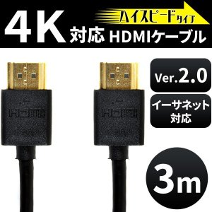 HDMIケーブル 3m 4K ハイスピード イーサネット対応 Ver.2.0 テレビ ブルーレイ DVDプレーヤー ゲーム HDMI ケーブル 高画質|hurry-up