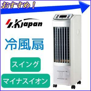 冷風扇風機 タワー型 エスケイジャパン タワー冷風機 冷風扇...
