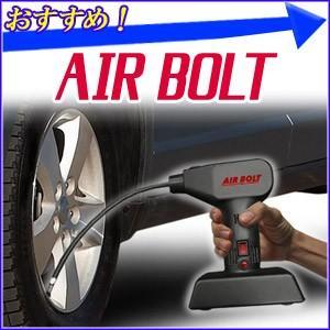 簡単に空気を充填できるハンディ電動空気入れ サッカーボールや自転車、自動車のタイヤなどの空気をあっと...