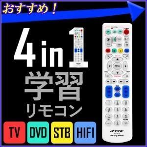 マルチリモコン テレビ ブルーレイ DVD スピーカー チューナー TV プレーヤー レコーダー AV 4in1 学習 記憶 複数 学習リモコン|hurry-up