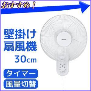 扇風機 壁掛け 30cm メカ式 壁掛け扇風機 タイマー 首...