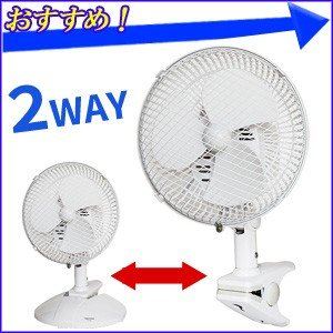 扇風機 クリップ 2way 18cm 首振り 風量調節 涼し...