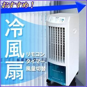 扇風機 冷風扇 タワー型 冷風機 リビング リモコン付き 冷風 送風 おやすみ 自然 モード スイング タイマー 風量調節 涼しい 訳あり