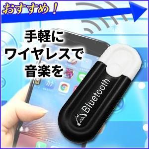 Bluetoothレシーバー 車 車載 USB ブルートゥー...