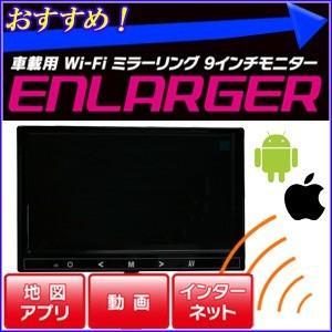 ミラーリング モニター 車載 9インチ iPhone スマホ カーナビ Android Wi-Fi ...