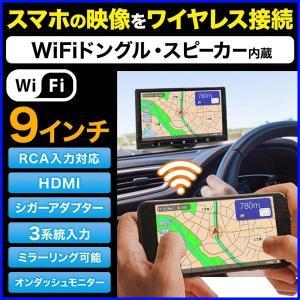 車載モニター ミラーリング 9インチ Wi-Fi  iPhone スマホ カーナビ Androidア...