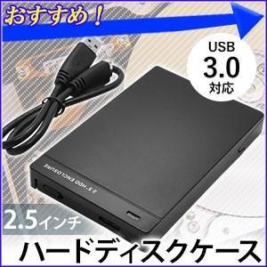 外付けHDD ケース 2.5インチ USB パソコン USB3.0 外付けハードディスクケース USB接続 ドライブケース 外付け ハードディスクケース|hurry-up