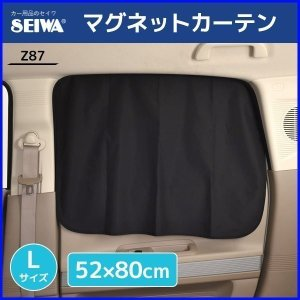 セイワ SEIWA マグネットカーテン 車 車窓 L Z87 2枚組 車用 カーテン 遮光 UVカット マグネット内蔵 日焼け防止 簡単装着 日除け|hurry-up