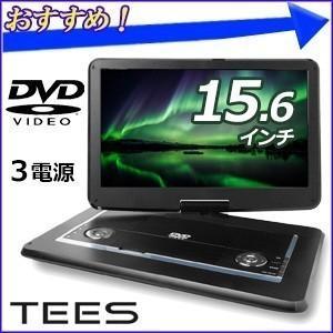 ポータブルDVDプレーヤー 車載 15.6インチ PDVD-157 TEES ティーズ DVD プレーヤー ポータブル CPRM 15インチ 大画面|hurry-up