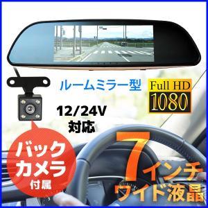 ドライブレコーダー 2カメラ 前後 一体型 ミラー型 バックカメラ 駐車監視 液晶 7インチ Gセンサー ループ録画 12V 24V