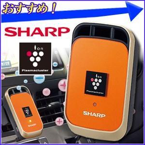 シャープ プラズマクラスター イオン発生機 車 25000 IG-JC1 空気清浄機 DC12V USB 車載 室内 デスク オレンジ SHARP