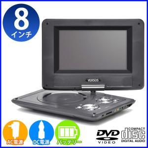 ポータブルDVDプレーヤー 車載 8インチ VS-K08H ポータブル DVD プレーヤー 本体 3電源 CPRM 再生 USB SD ヘッドレスト|hurry-up