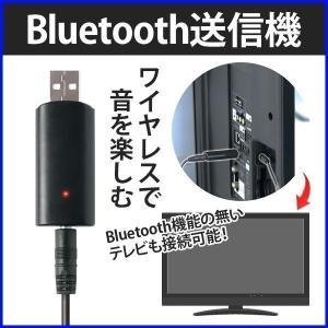 ブルートゥース 送信機 USB テレビ オーディオ イヤホン ヘッドホン ワイヤレス Bluetooth 音楽 音声 送信 ゲーム
