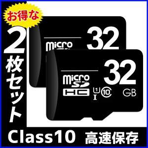 マイクロSDカード 32GB 2個セット microSDカード SDHC Class10 保存 記録 スマホ カメラ 写真 動画 メモリ カード|hurry-up